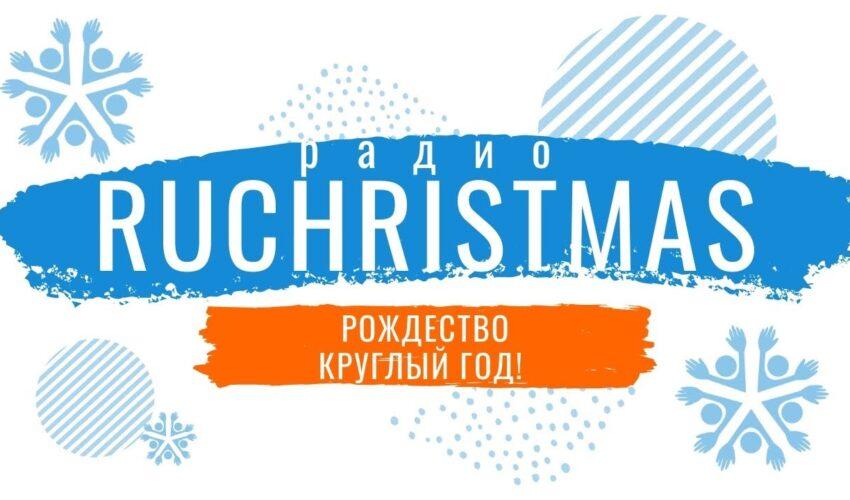 Музыка Рождества. RuChristmas. Христианское Радио